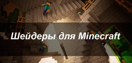 Шейдеры для Minecraft 1.7.10 1.8 1.7.2 1.6.4 1.5.2