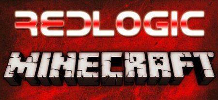 Redlogic для Minecraft 1.8 1.7.10 1.7.2 1.6.4 1.5.2