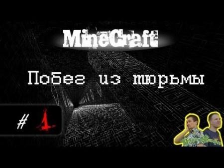Скачать карту Побег из Тюрьмы для Minecraft 1.7.2