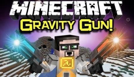 Gravity Gun Mod для Minecraft 1.7.10 1.7.4 1.7.2 1.6.4 1.6.2 1.5.2