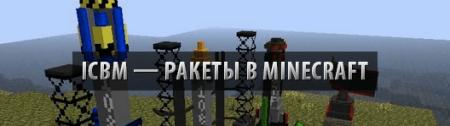 Мод ICBM для Minecraft 1.8 1.7.10 1.7.2 1.6.4 1.5.2
