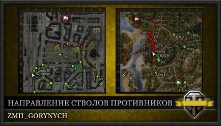 Направление стволов противников на мини-карте 1.0