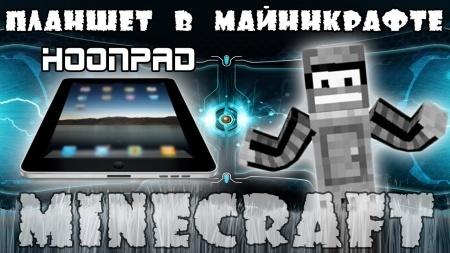 HoonPad mod для Minecraft 1.7.10 1.7.4 1.7.2 1.6.4 1.6.2 1.5.2