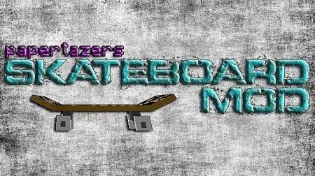 Skateboard mod для Minecraft 1.7.10 1.7.4 1.7.2 1.6.4 1.6.2 1.5.2