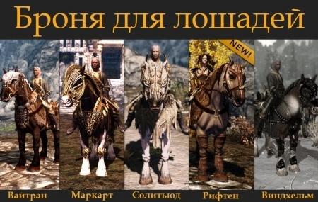Броня лошадей для Skyrim
