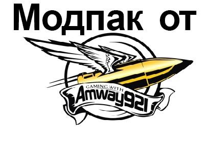 Amway921 модпак 0.9.7