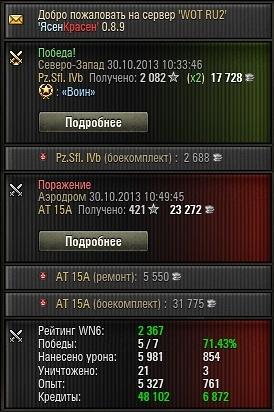 wot mod командирская камера