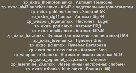 Зомби Сервер Готовый Скачать 1.6