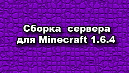 Скачать готовый сервер для Minecraft 1.6.4