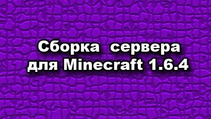 ������� ������� ������ ��� Minecraft 1.6.4