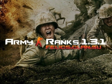 Скачать плагин Army Ranks для CS 1.6