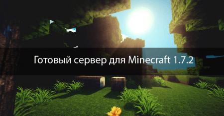 Готовый сервер для Minecraft 1.7.2