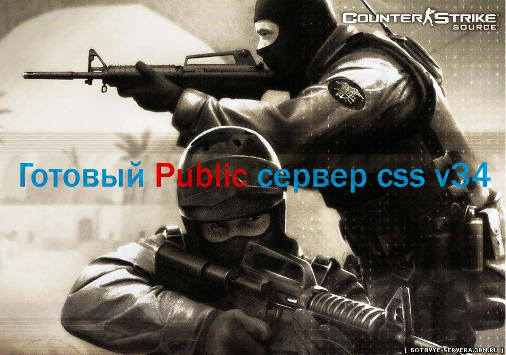public сервера css v34 скачать