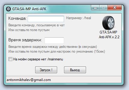 Скачать анти афк для samp 0.3z