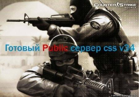 Готовый Public сервер css v34