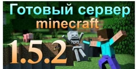 ������� ������� ������ ��������� 1.5.2 � ���������