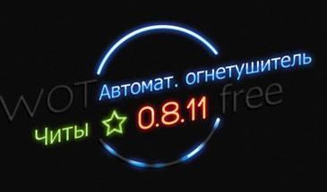 Мод автоматический огнетушитель для WOT 9.17.1