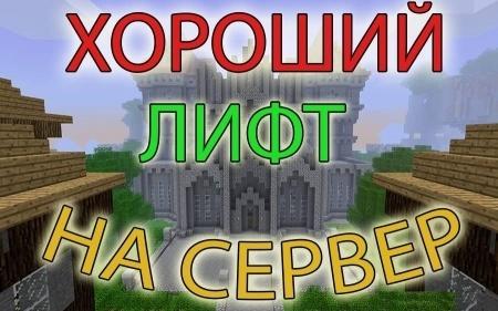 Плагин Lift для Minecraft 1.7.2 1.6.2