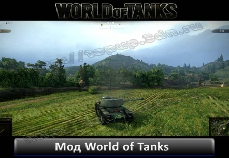 Скачать Рентген мод для World of Tanks 1.0.2