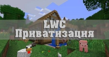 Плагин LWC для Minecraft 1.7.4 1.6.4 1.5.2