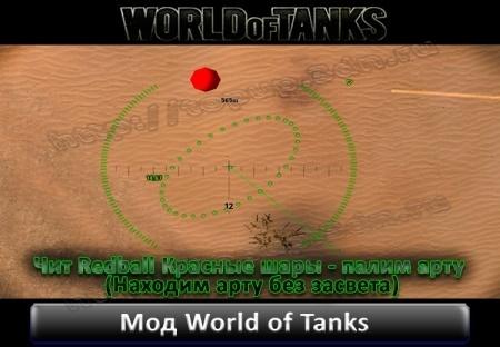 Чит Красные шары для World of Tanks 9.17.1