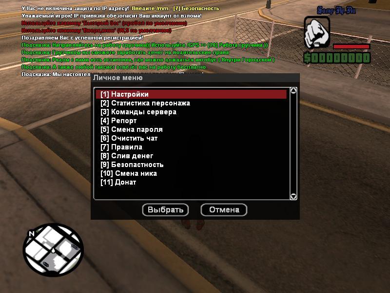 Сервера на самп 037 зомби апокалипсис - 056