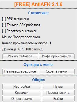Анти-АФК для самп 0.3z