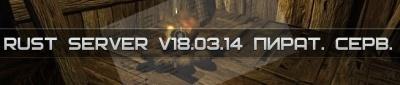 Готовый сервер для RUST 18.03.14