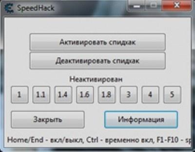 Чит SpeedHack для RUST