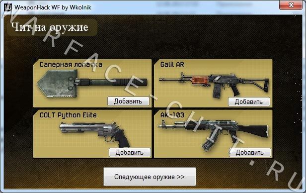 Чит на оружие для Warface