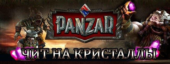 Чит на кристаллы для Panzar