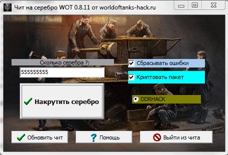 Чит на серебро для World of Tanks 9.19.1