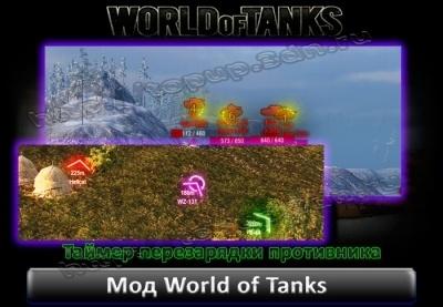 Таймер перезарядки противника над танком 1.0.2