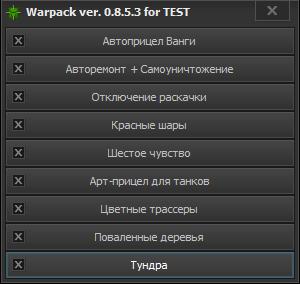 Warpack для WOT 1.3