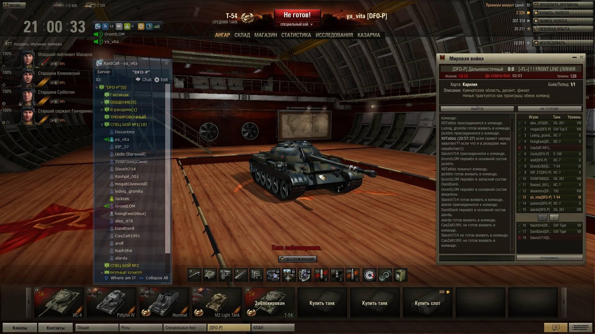 Рк для танков