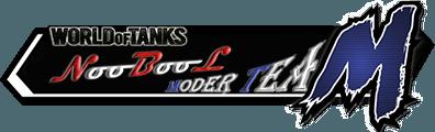 Сборка модов от NooBooL для World of Tanks 1.0.2