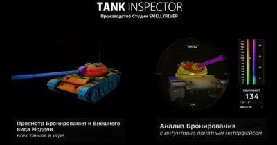 Tank Inspector 1.7 скачать