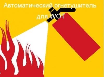 Мод автоматического пожаротушения 1.7