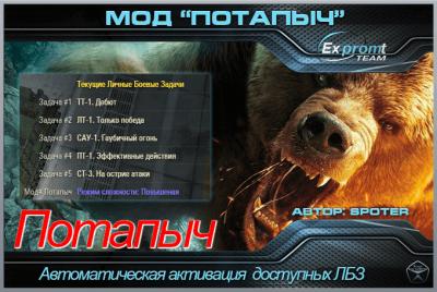 Мод ЛБЗ для WOT 9.17.1