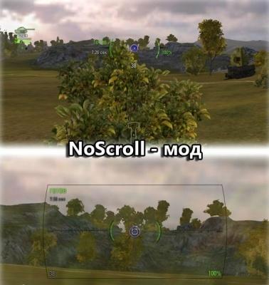 Мод NoScroll для WOT 1.0