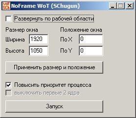 NoFrame WOT 9.20