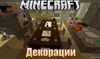 Мод DecoCraft для Minecraft 1.9 1.8 1.8.9 1.7.10 1.6.4