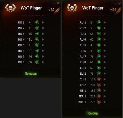 WOT Pinger 1.0.2 скачать