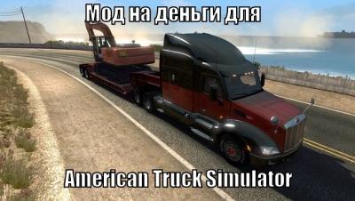 Мод на деньги для American Truck Simulator